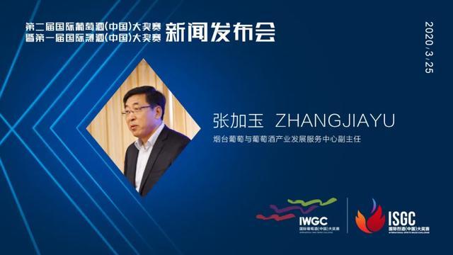 第二届国际葡萄酒(中国)大奖赛(IWGC)暨ISGC现场云直播