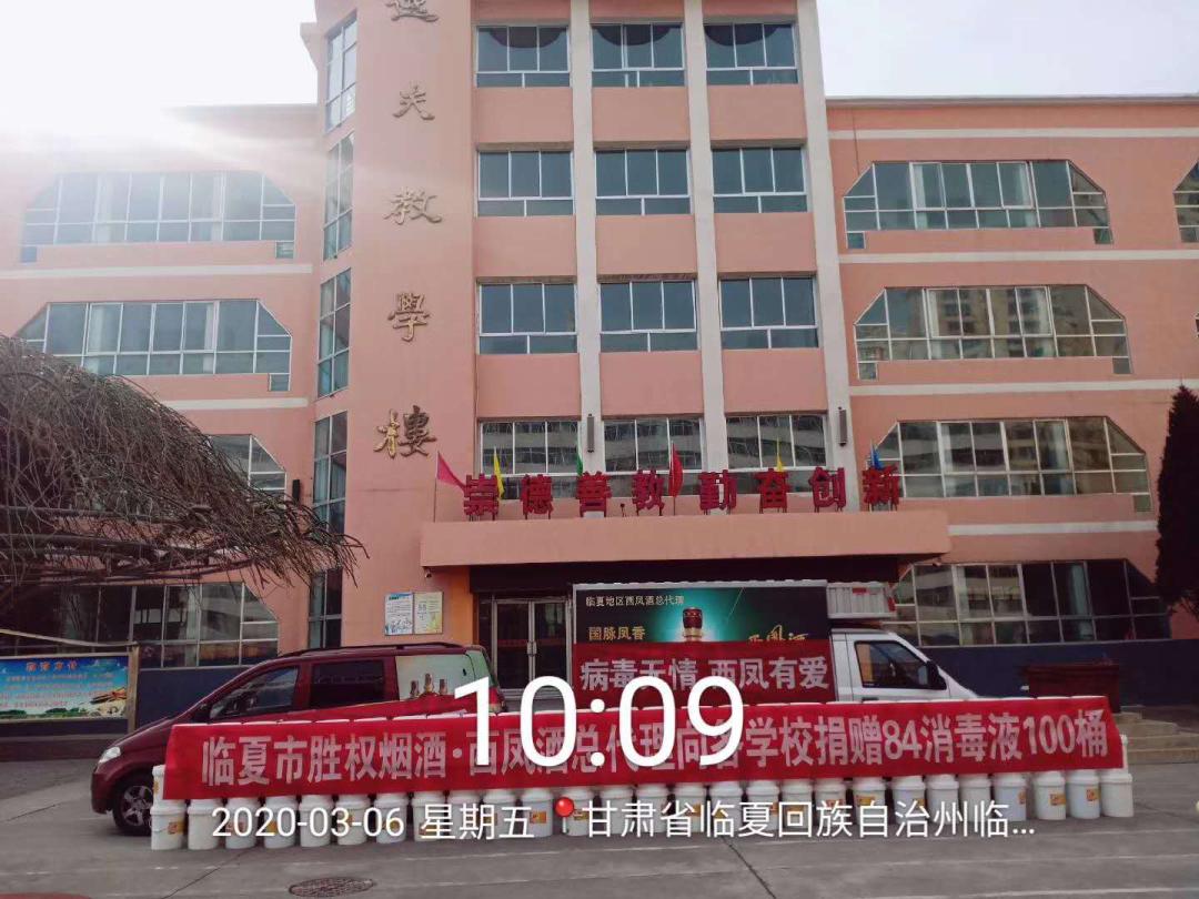 病毒无情,西凤有爱——甘宁分公司助力开学