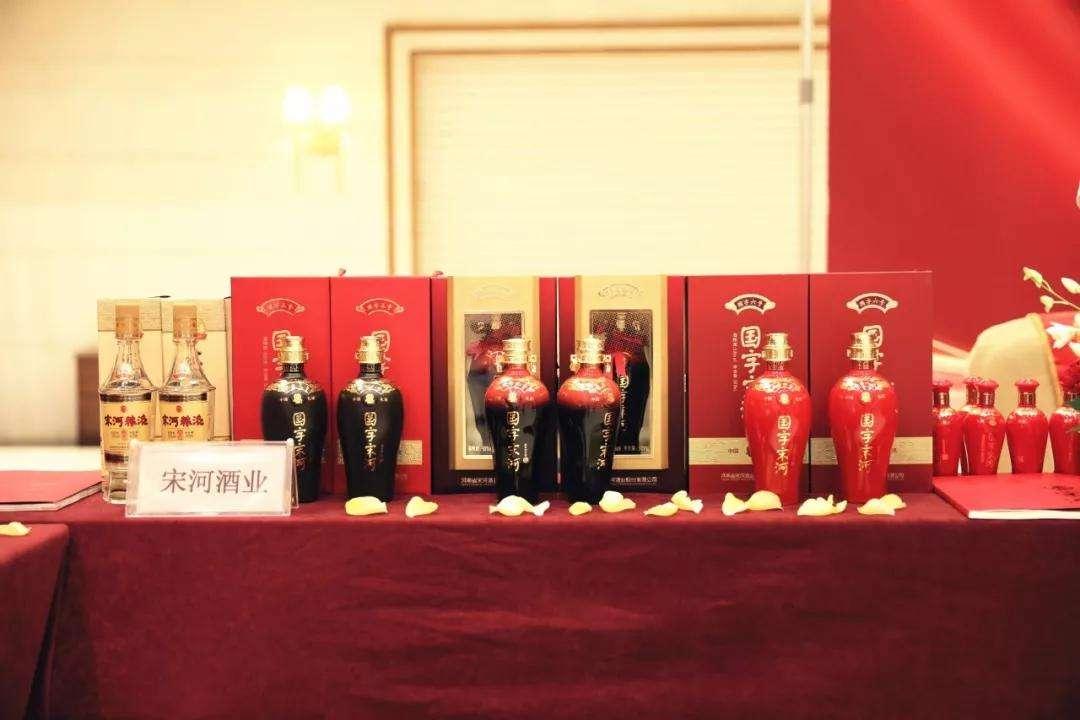 """宋河酒业全体营销职能部门会议召开:宋河酒业营销工作按下""""快进键"""""""