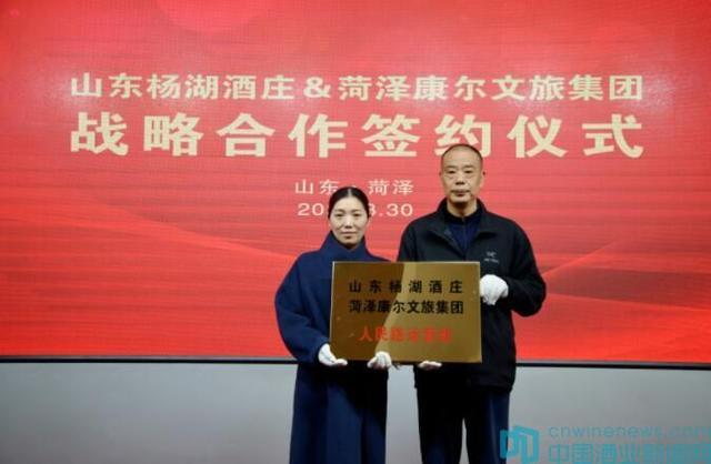 杨湖酒庄菏泽康尔文旅集团:正式签约战略合作