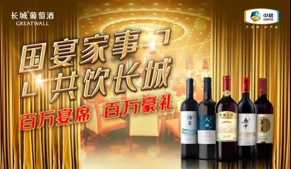 长城葡萄酒全新宴席活动上线,占领宴席市场先机释放品牌潜能!