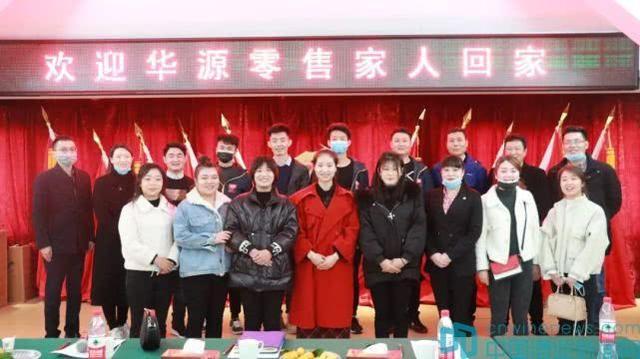 华源酒业举办2020年新员工入职培训
