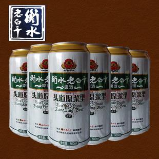 衡水老白干原浆型啤酒多少钱