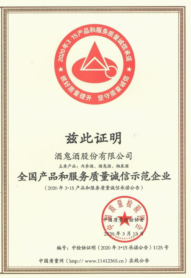 """酒鬼酒荣获中检协两项大奖:""""3.15""""质量诚信认证"""