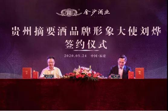 """刘烨代言背后,金沙酒业""""百亿战略""""蓝图将成?"""