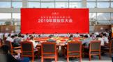 五粮液股份公司召开2019年度股东大会