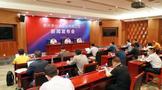 贵州茅台酒股份有限公司举行新闻发布会