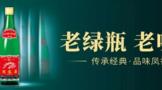西凤老绿瓶,凤香醉三秦 ——老绿瓶铺市西安站正式启动!