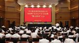 """茅台酱香酒公司召开2020年""""安全生产月""""启动大会"""