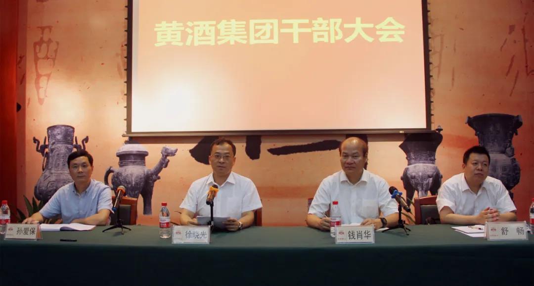 黄酒集团召开干部大会 宣布市委关于集团主要领导职务调整决定