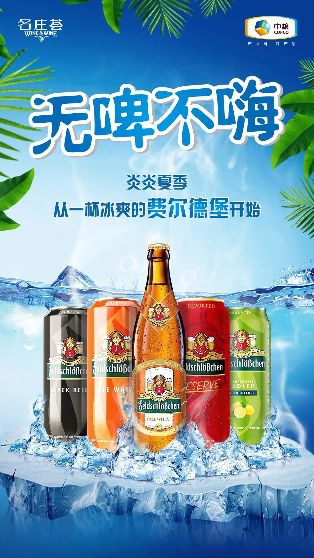 """这款进口啤酒为何3个月逆势连增?操盘手名庄荟道出""""生意经"""""""