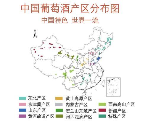 中国九大葡萄酒产区