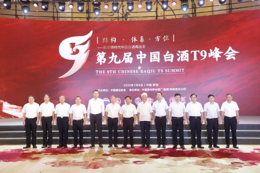 中国白酒T9峰会:九点共识
