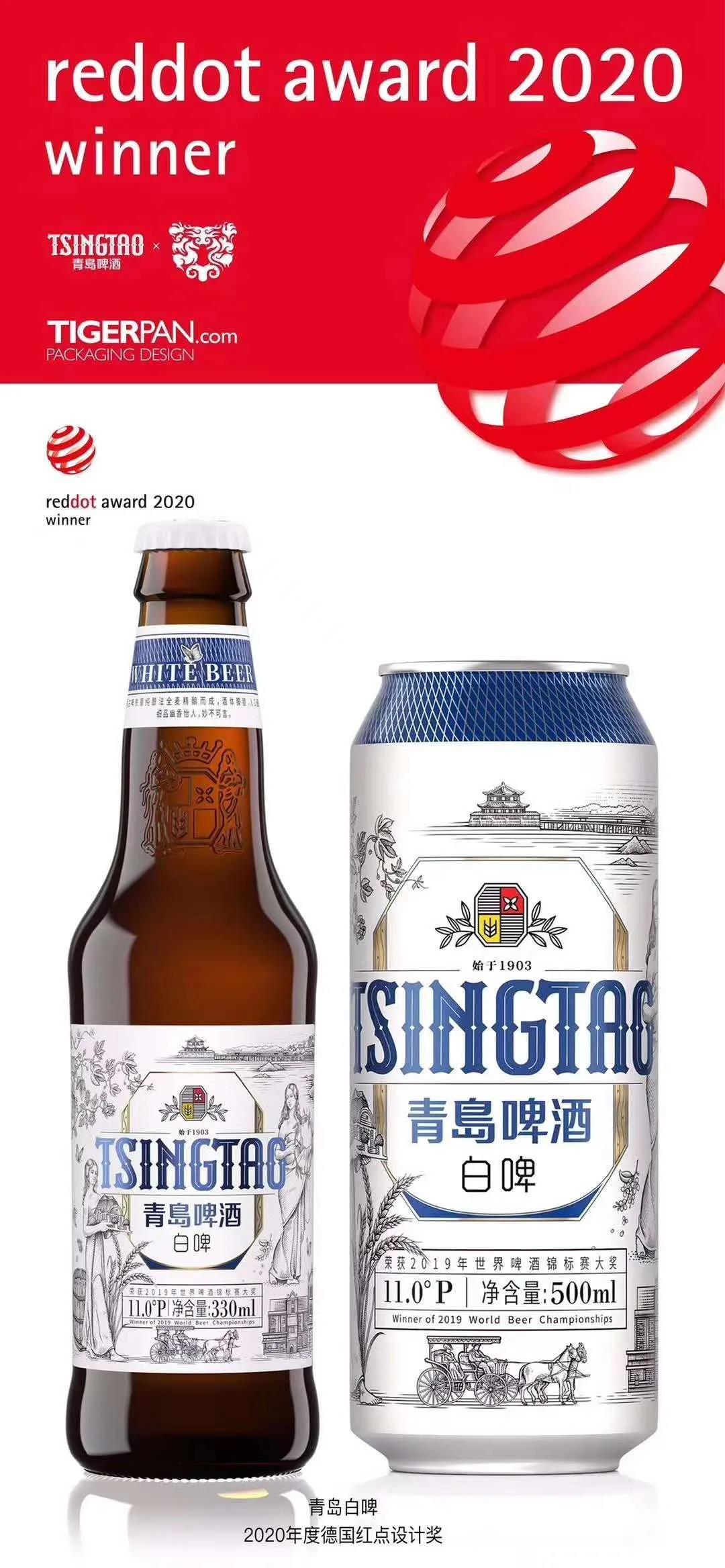 青岛白啤喜获2020年度德国红点设计奖