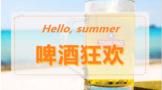 """青岛啤酒携N重惊喜乘风破浪而来,""""亮相""""第30届青岛国际啤酒节"""