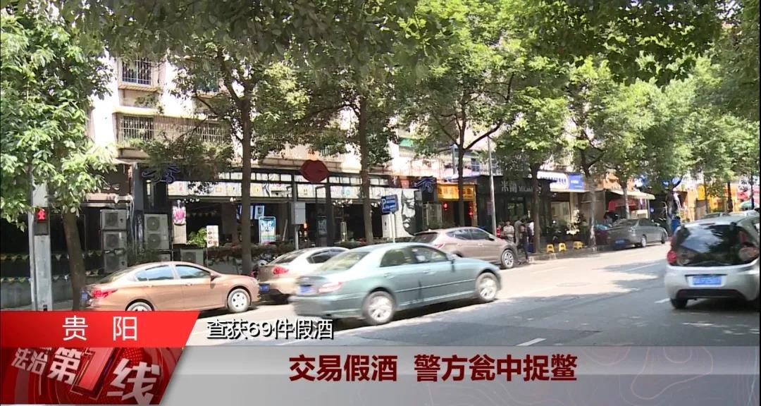 """贵阳警方抓获假酒贩,涉案八万余元警方提醒:白酒,也有""""身份证""""!"""