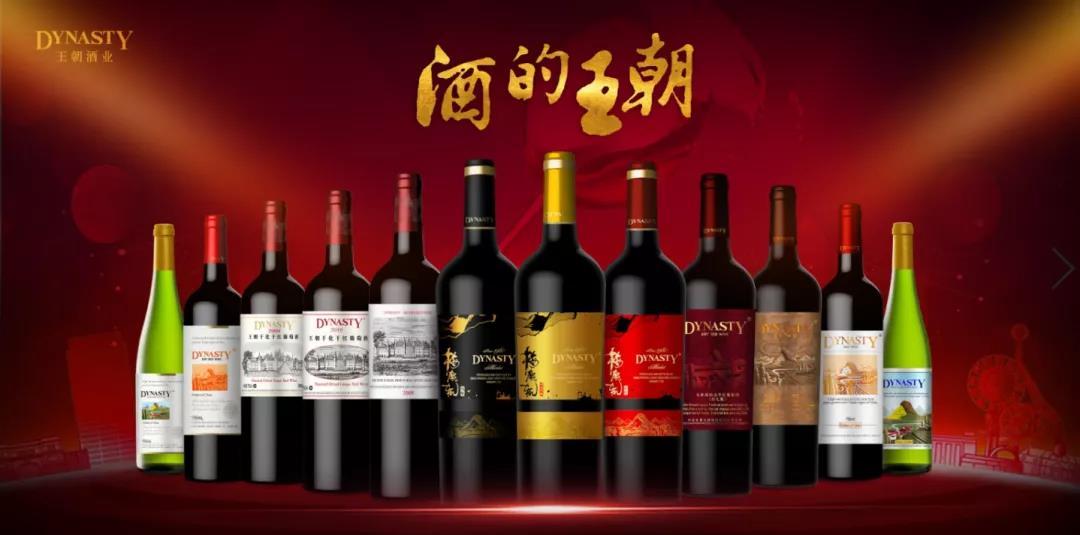 王朝老干红、半干白新版产品上市,老版停产!