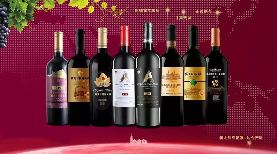 威龙葡萄酒连续17年入选《中国500最具价值品牌》名单
