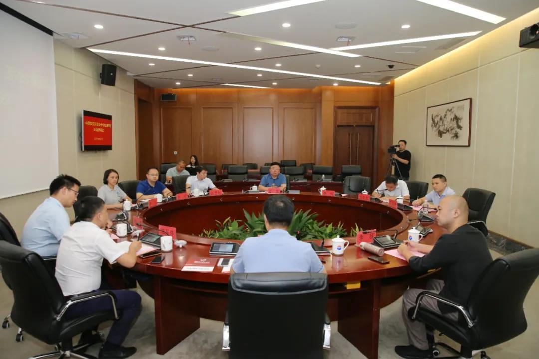 茅台集团与中国扶贫开发协会交流座谈