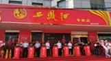 西凤酒如东专卖店开业庆典暨红西凤如东上市发布会成功举行