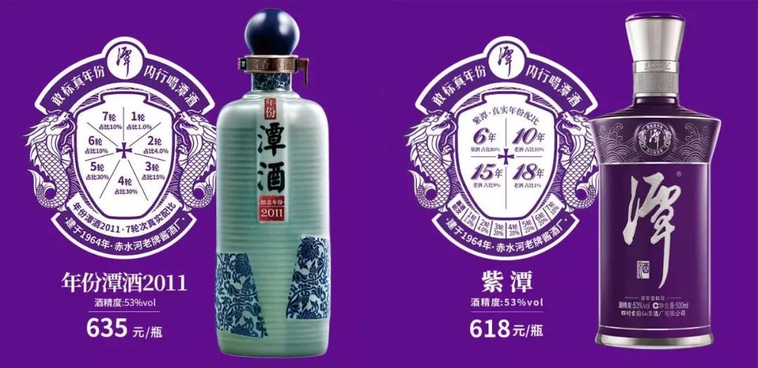 首创年份酒公开化七年后,潭酒如何颠覆传统行业直播?