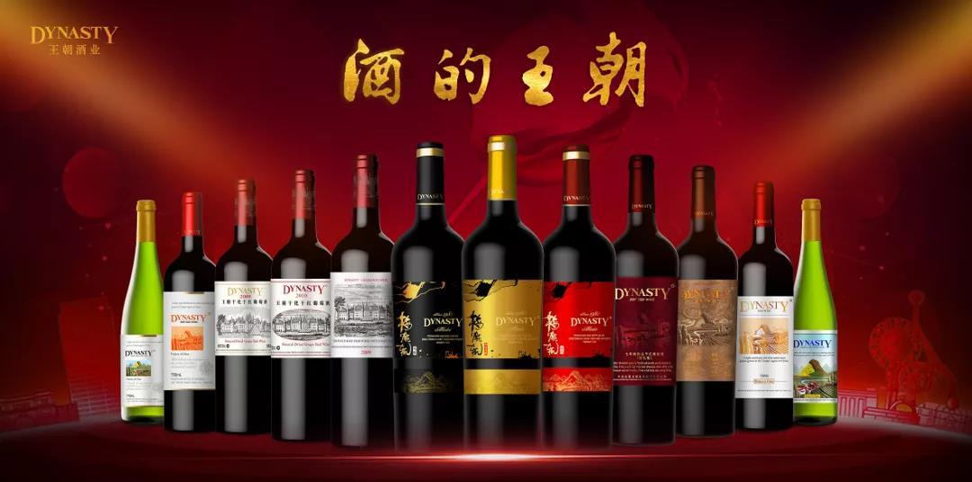 王朝酒业白兰地新品战略发布会耀世而出