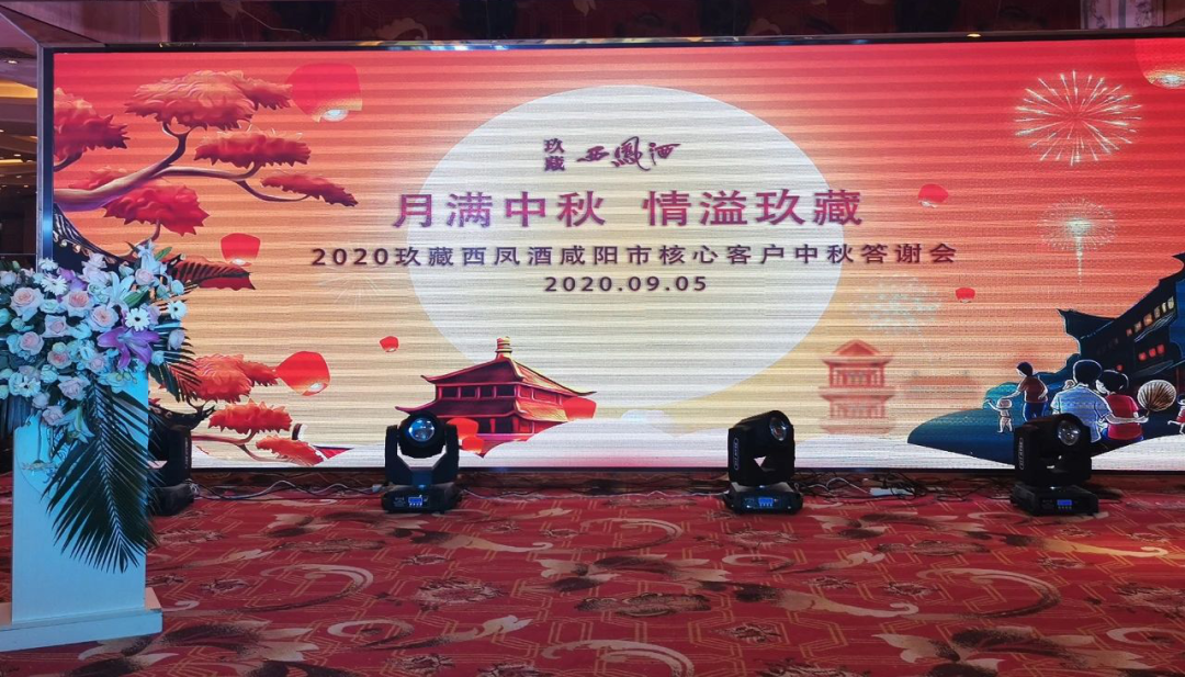 2020玖藏西凤酒咸阳市核心客户中秋答谢会隆重举行