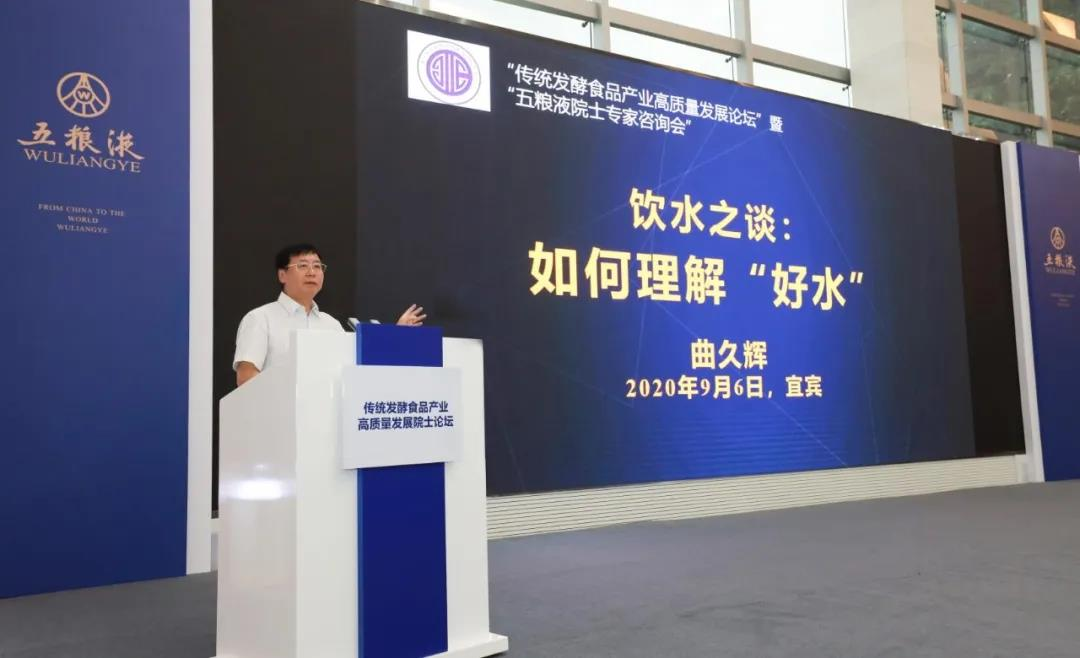 五粮液携手13名中国工程院院士共议高质量发展