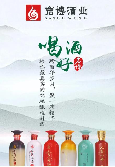 """人民小酒市场""""开花""""、品牌""""亮剑"""""""