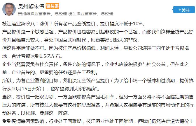 """枝江酒老产品全线提价10%以上,连环新政如何刷新枝江的""""底色""""?"""