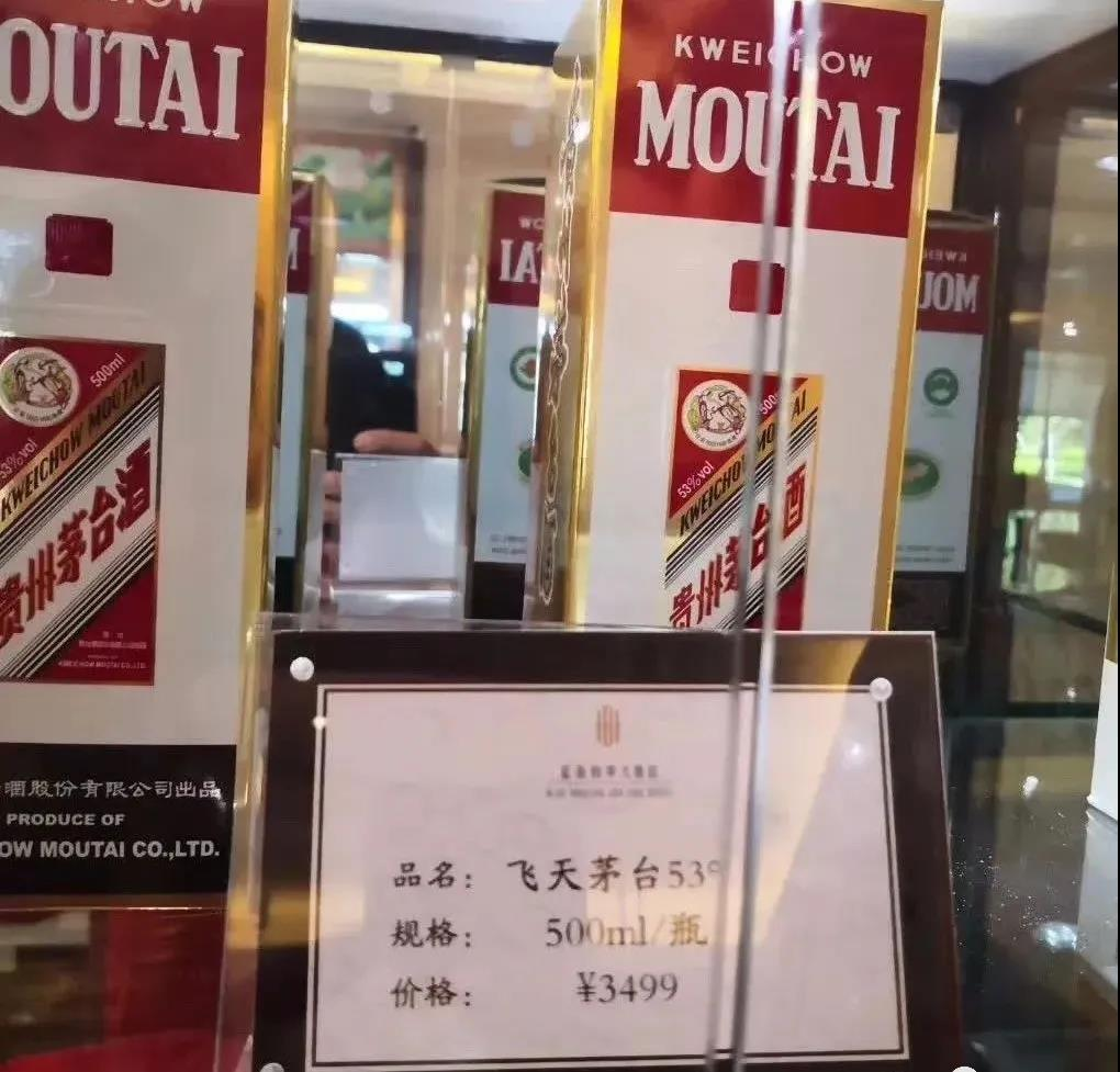 茅台市场价最高涨到3500元/瓶,谁是背后真正推手?