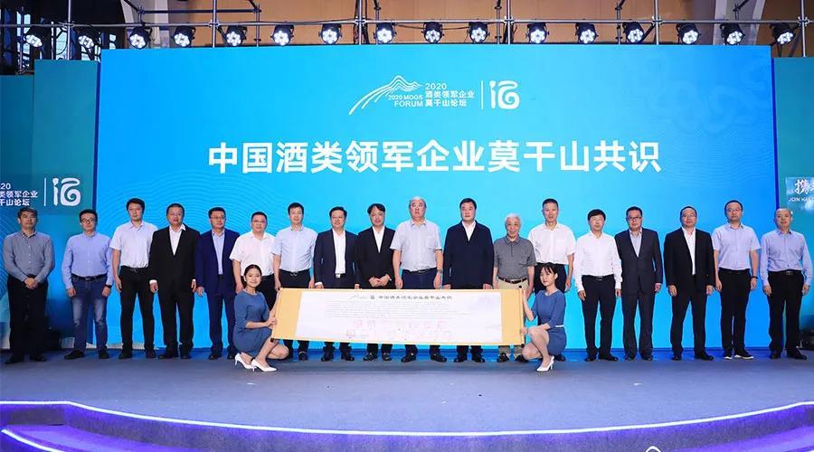 中国酒类领军企业,在莫干山达成全面共识