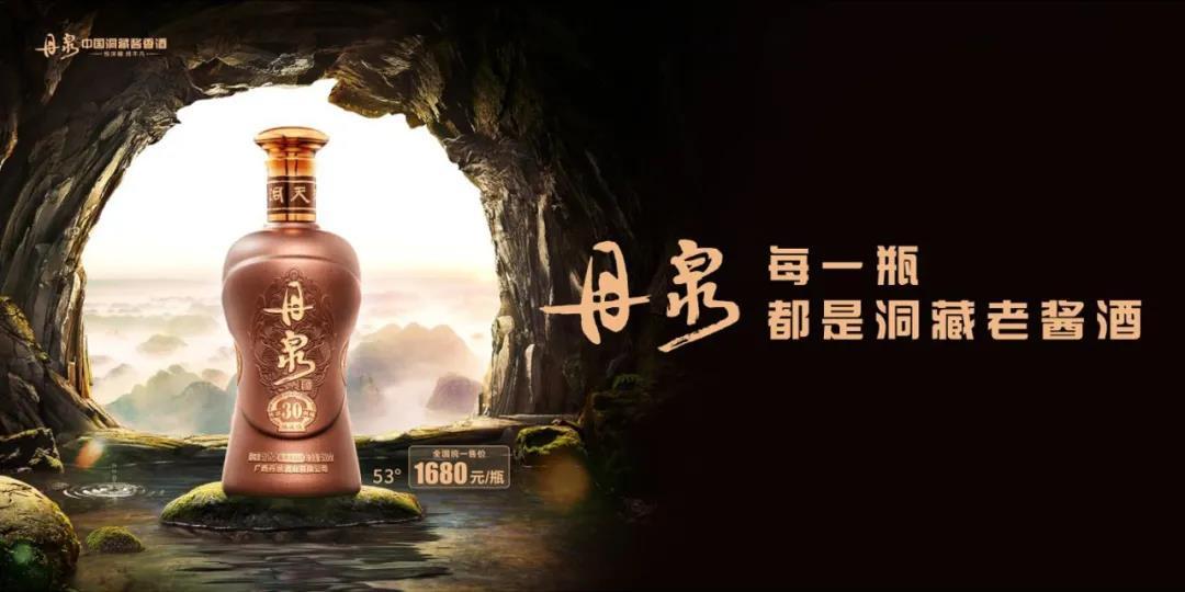 """丹泉酒业用实力""""代言""""洞藏老酱酒第一品牌"""