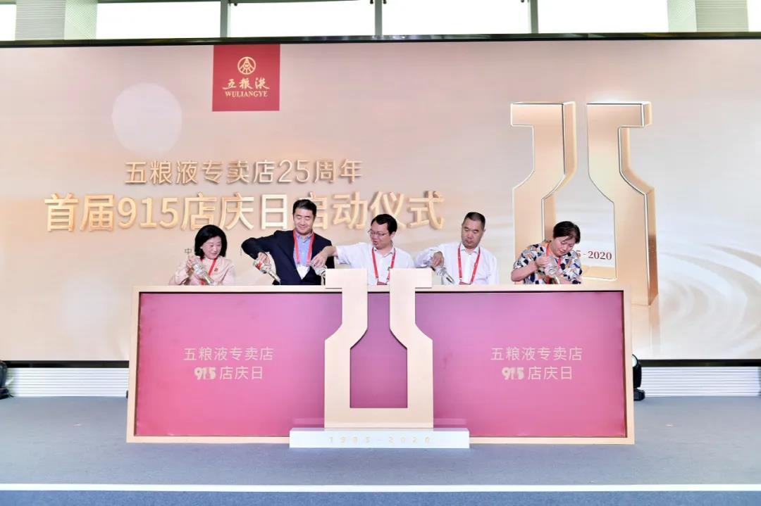 五粮液专卖店25周年庆典暨首届915店庆日活动成功举办