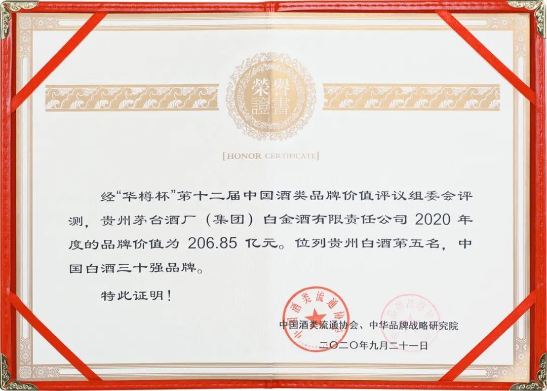 白金酒品牌价值跻身中国白酒30强
