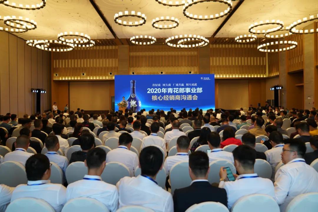 郎酒集团董事长汪俊林发布七大市场原则布局青花郎2020营销改革