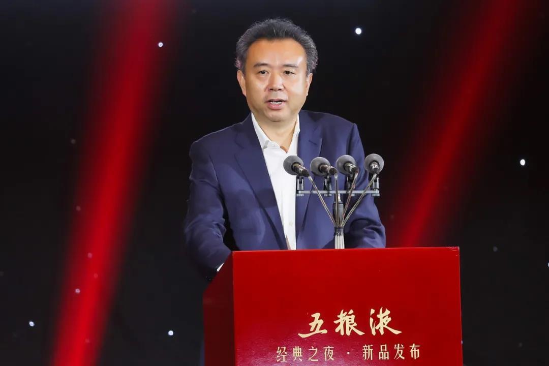 五粮液新品发布会在上海举行
