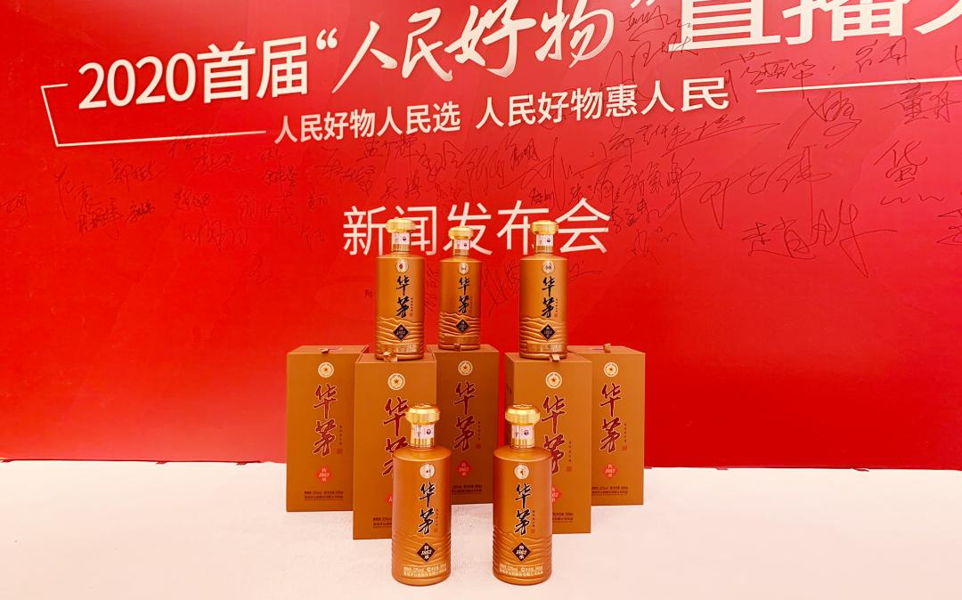 华茅×人民好物,助力新时代品牌高质量发展
