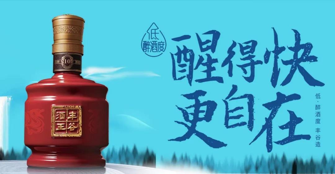 丰谷酒业如何与经销商互利共赢?