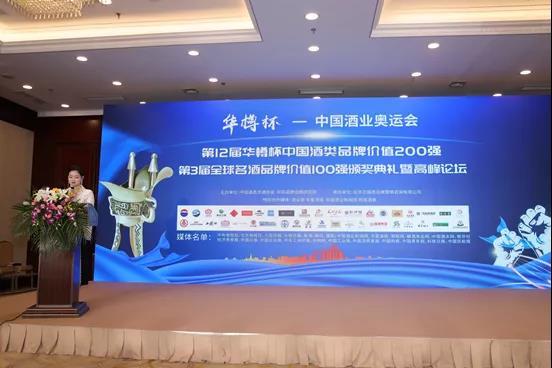 茅台集团蝉联华樽杯品牌价值榜首
