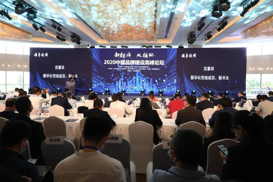 茅台受邀参加2020中国品牌日系列活动