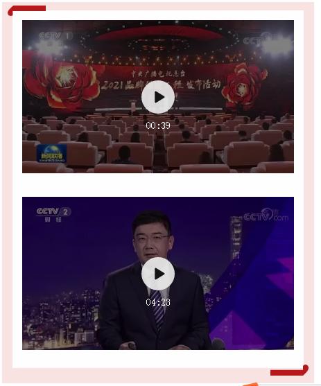 """茅台集团参加央视2021""""品牌强国工程""""发布活动"""
