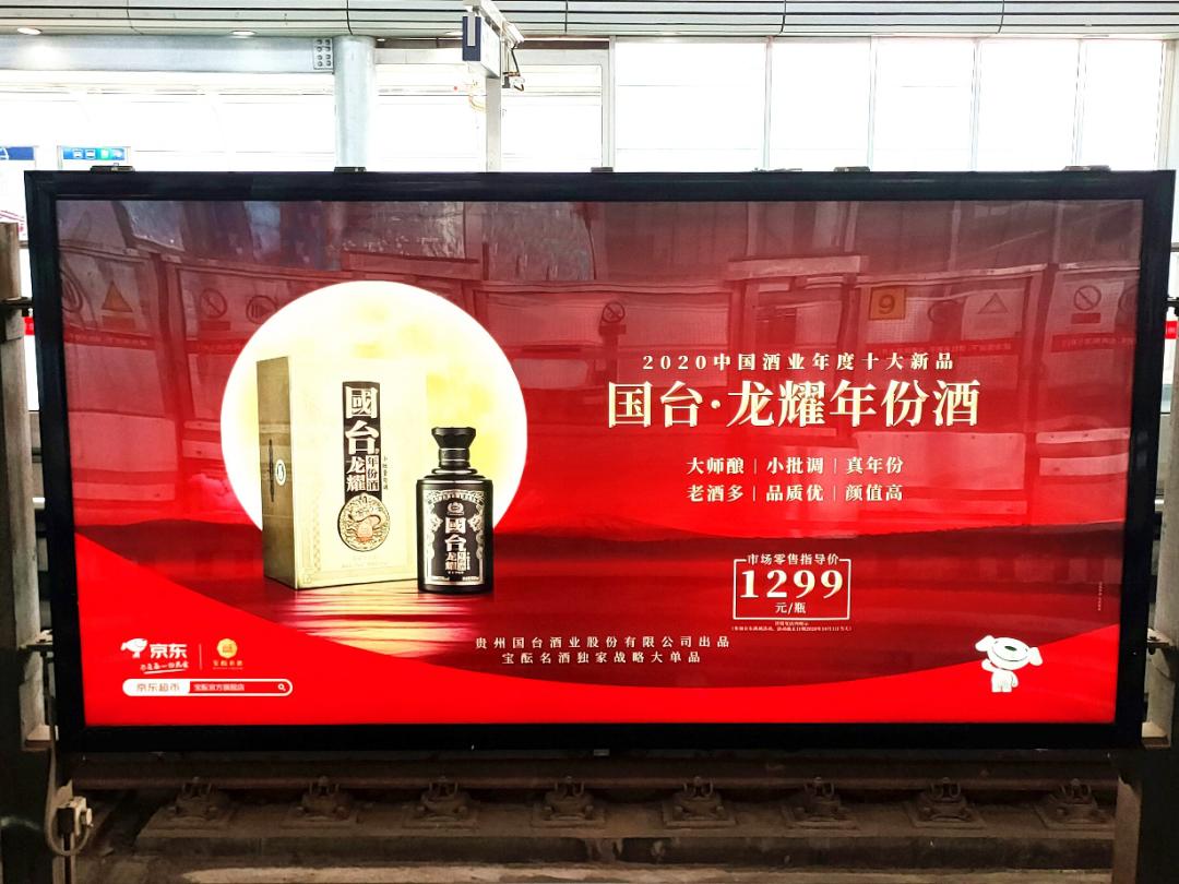 国台·龙耀年份酒在央视、北京地铁站开启霸屏模式