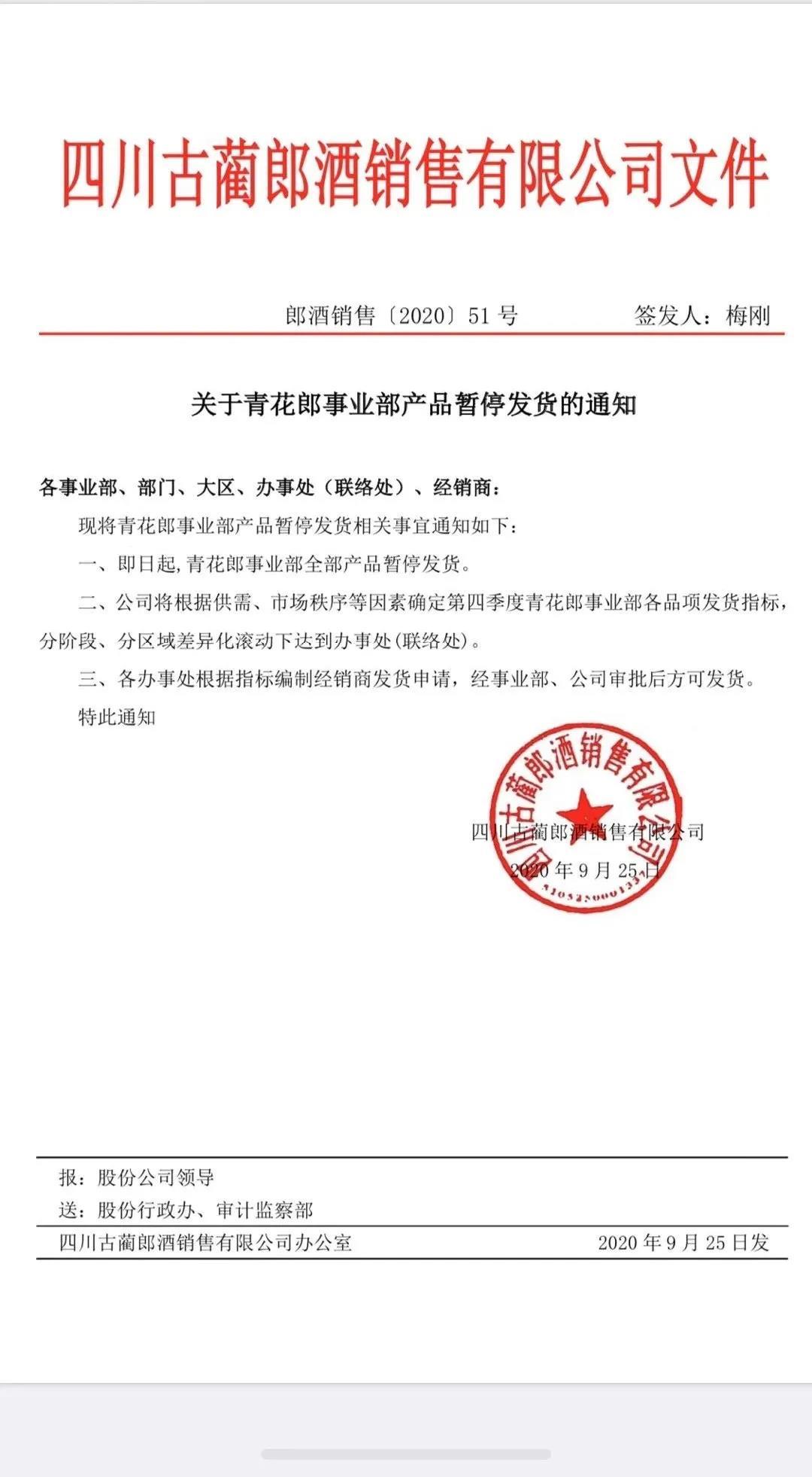 郎酒公司发布青花郎事业部产品暂停发货通知