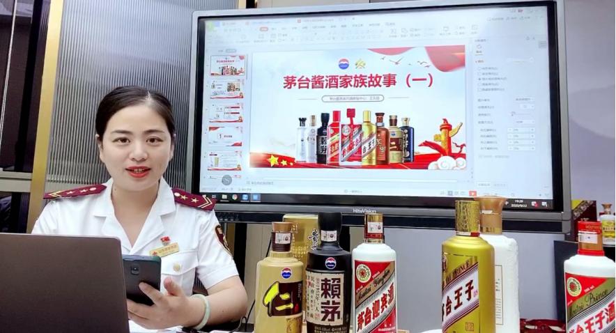 贵州茅台酱香系列酒体验中心直播活动圆满成功