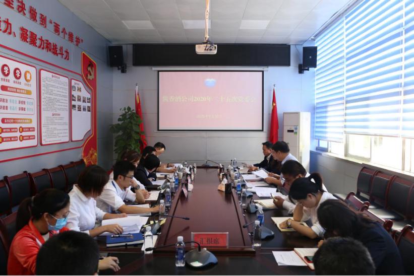 茅台酱香酒公司召开2020年第二十五次党委会