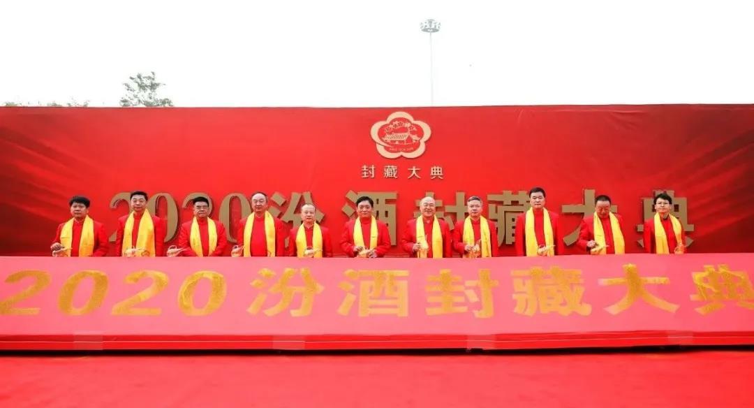 """汾酒提出新战略定位""""中国酒魂、活态为魂"""""""