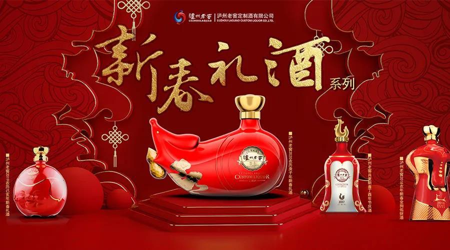 """泸州老窖新春礼酒""""一期一会"""",10月19日牛酒重磅亮相!"""