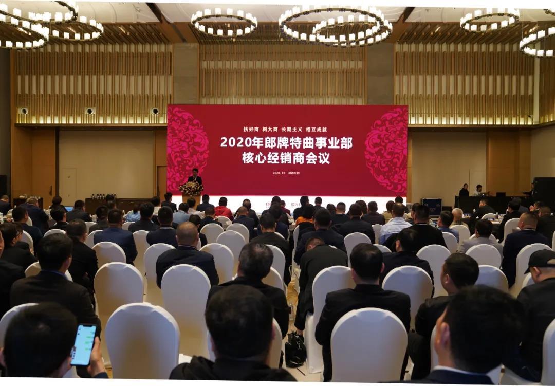 郎酒集团董事长汪俊林部署郎牌特曲2020营销转型