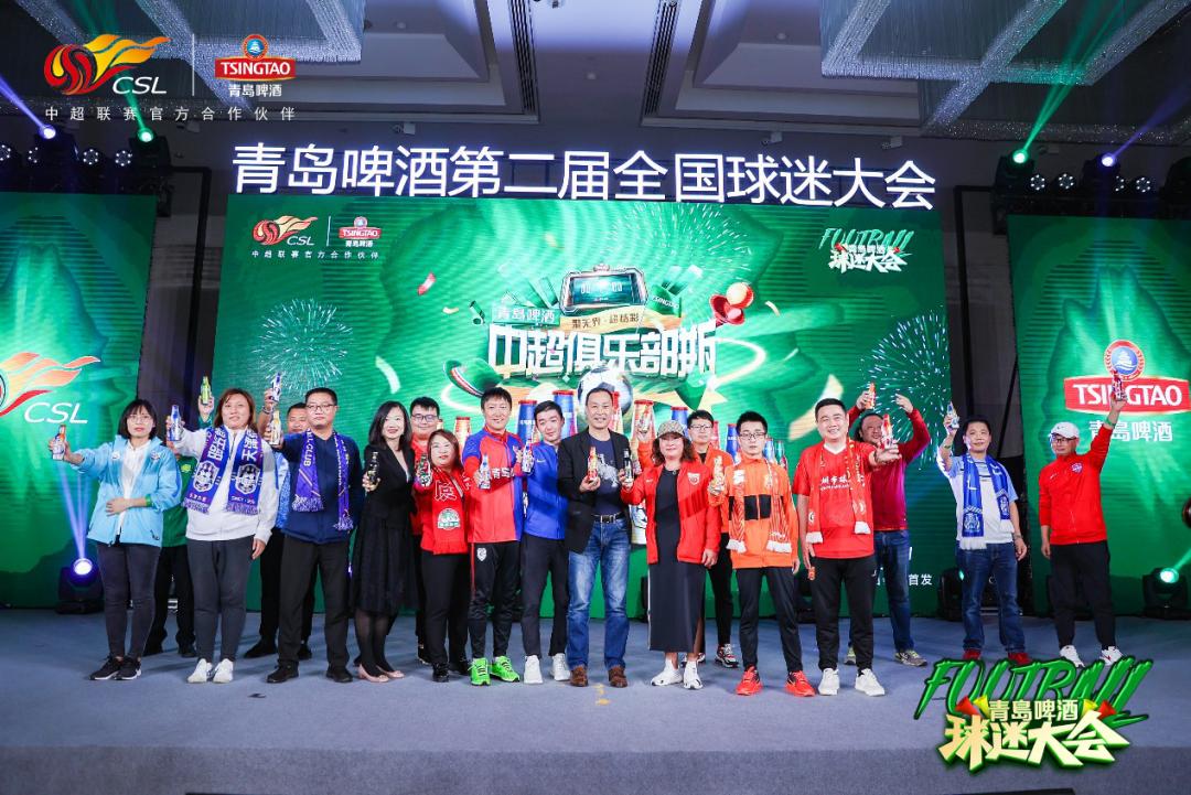 青岛啤酒第二届全国球迷大会荣耀开启